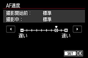 画面:AF速度