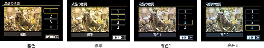液晶モニターの色調調整:暖色/標準/寒色1/寒色2